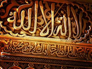 shahadah-in-wood
