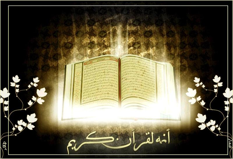 The Holy Quran is a light